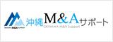沖縄M&Aサポート