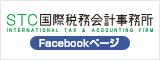 STC国際税務会計事務所Facebookページ