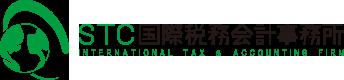 STC国際税務会計事務所